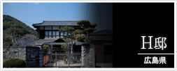 広島県 H邸