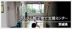 茨城県 さんさん館子育て支援センター