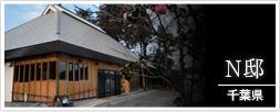 千葉県 N邸