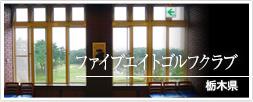 栃木県 ファイブエイトゴルフクラブ