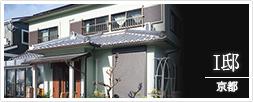 京都府 I邸