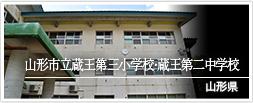 山形県 山形市立蔵王第三小学校・蔵王第二中学校