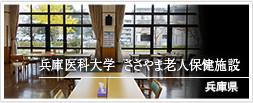 兵庫県 ささやま老人保健施設
