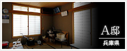 兵庫県 A邸
