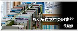 茨城県 龍ケ崎市立中央図書館