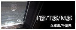 兵庫県・F邸/千葉県・T邸、M邸
