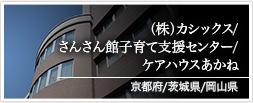京都府・(株)カシックス/茨城県・さんさん館子育て支援センター/岡山県・ケアハウスあかね