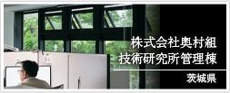株式会社奥村組 技術研究所管理棟