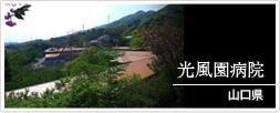山口県 光風園病院