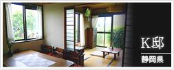 静岡県 K邸