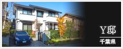 千葉県 Y邸