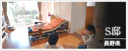 長野県 S邸