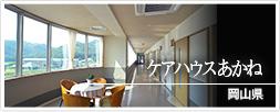 岡山県 ケアハウスあかね