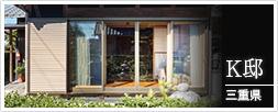 三重県 K邸