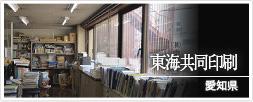 愛知県 東海共同印刷