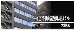 大阪府 住化不動産横堀ビル