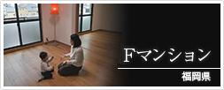 福岡県・ Fマンション