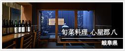 岐阜県 旬菜料理 心屋郡八