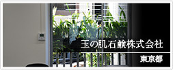 東京都 玉の肌石鹸株式会社