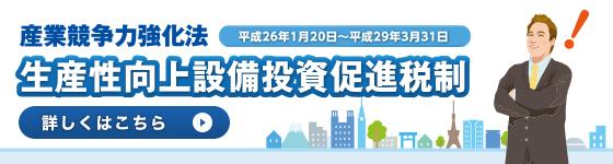 産業競争力強化法 生産性向上設備投資促進税制